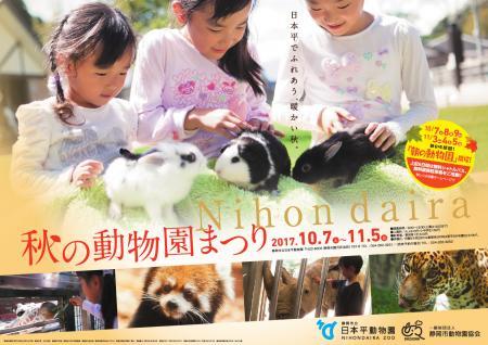 2017.10.07〜2017.11.05秋の動物園まつり