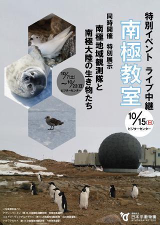 2017.10.07〜2017.10.22「ライブ中継 南極教室」&特別展示「南極地域観測隊と南極大陸の生き物たち」