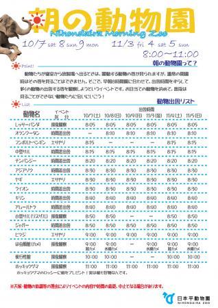 2017.10.07〜2017.10.08朝の動物園