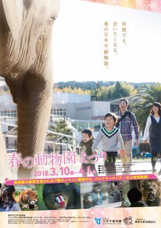 2018.03.10〜2018.04.01春の動物園まつり